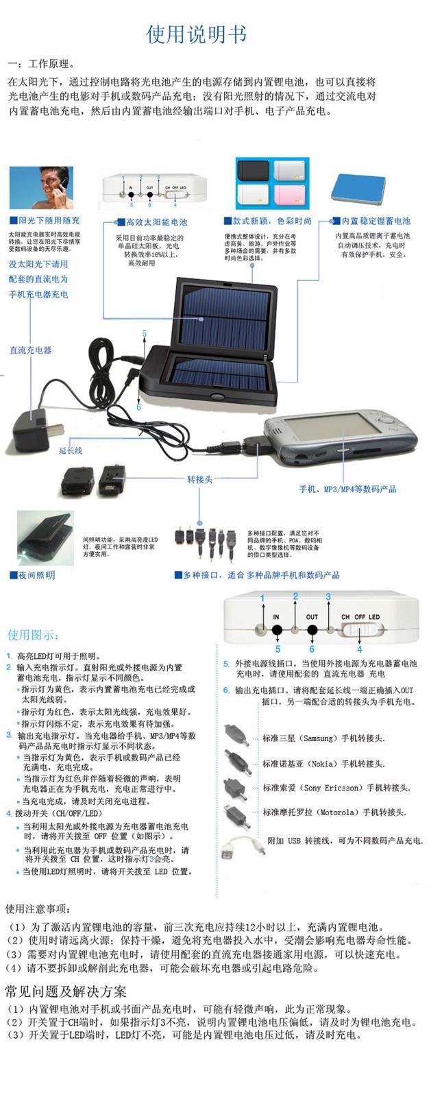 【太阳能智能手机充电器】价格